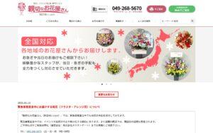 親切なお花屋さん(開店祝い.com) ポータルサイト