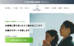 Five Star サービス紹介LP