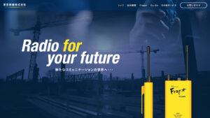 東京無線 企業サイト