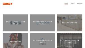 STRAYT 企業サイト