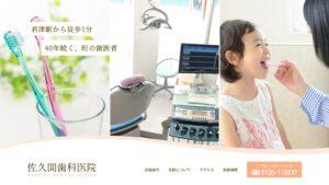 佐久間歯科医院 店舗サイト