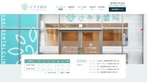 けやき歯科 店舗サイト