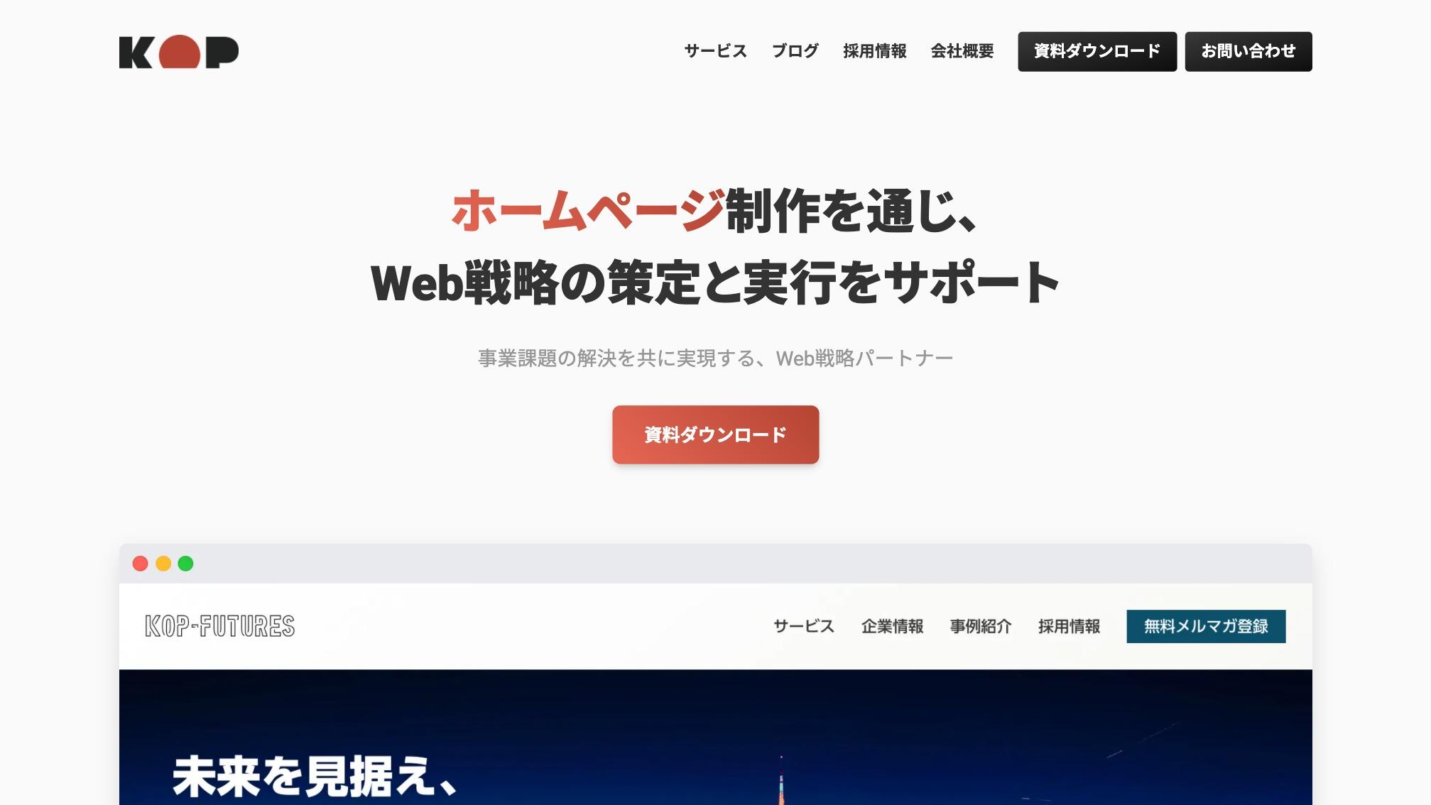 ホームページ制作は東京の株式会社KOP