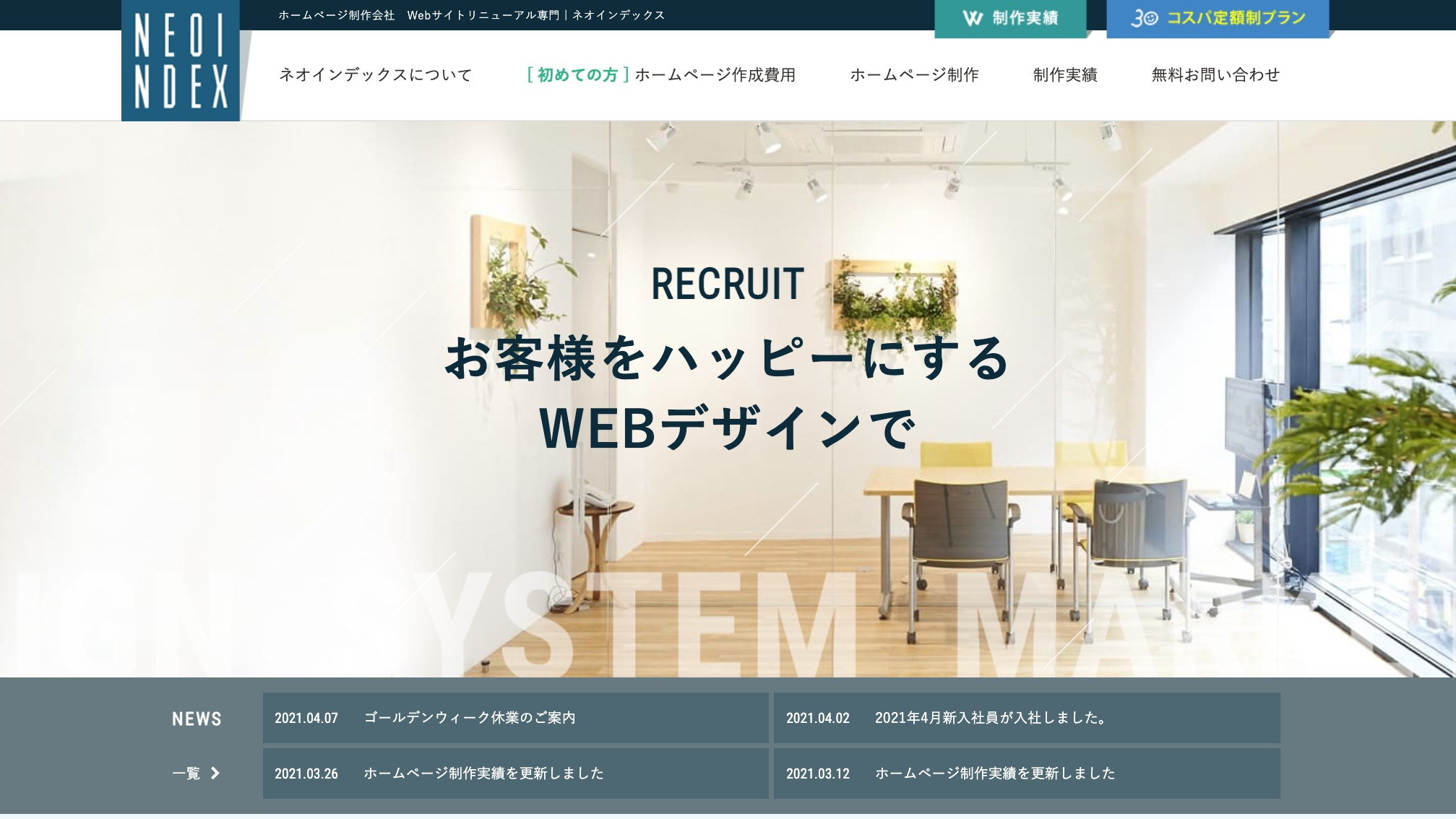ホームページ制作会社 東京豊島区池袋 WEBリニューアル ネオインデックス