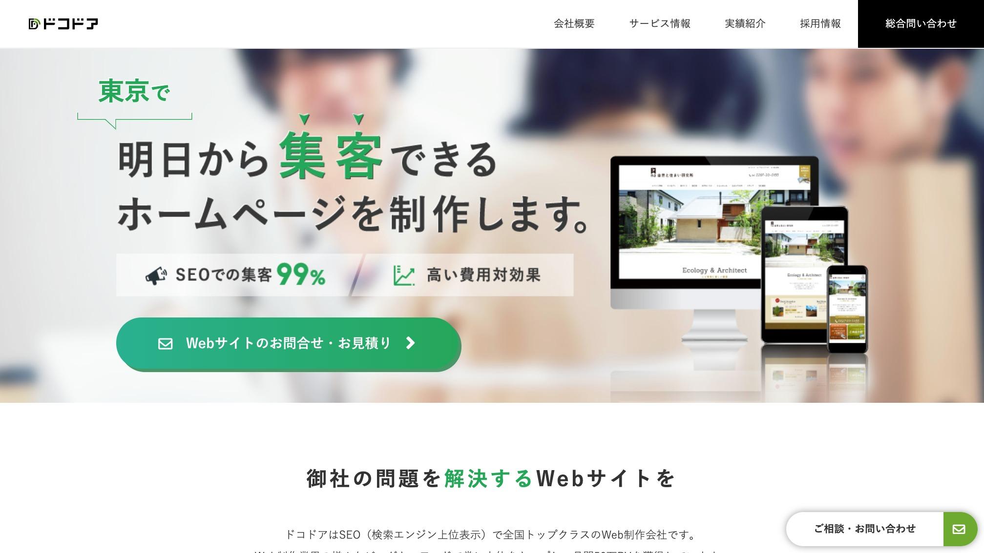 東京のホームページ制作 SEO対策