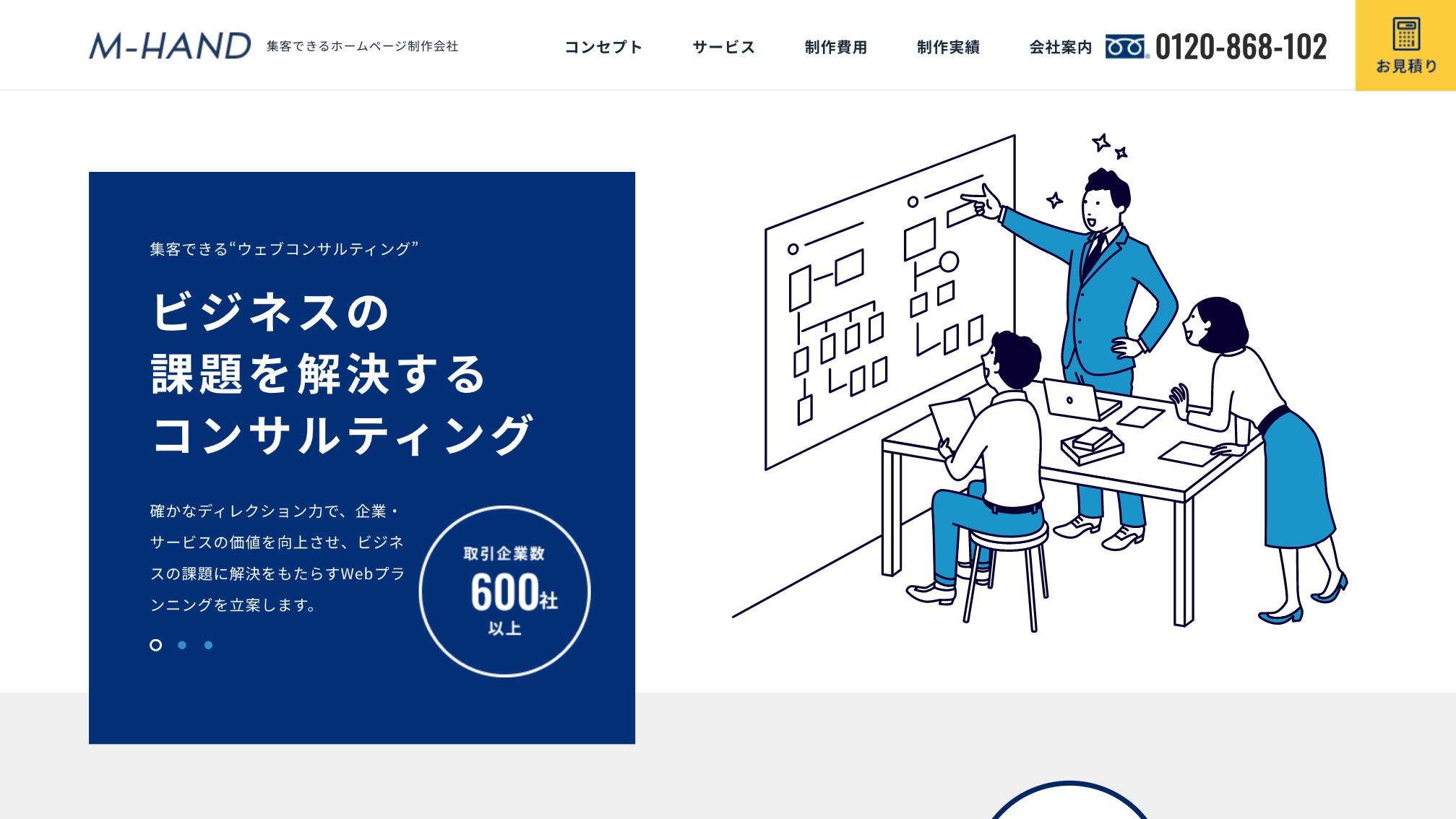 ホームページ制作会社【東京】 集客できるWEB制作のエムハンド