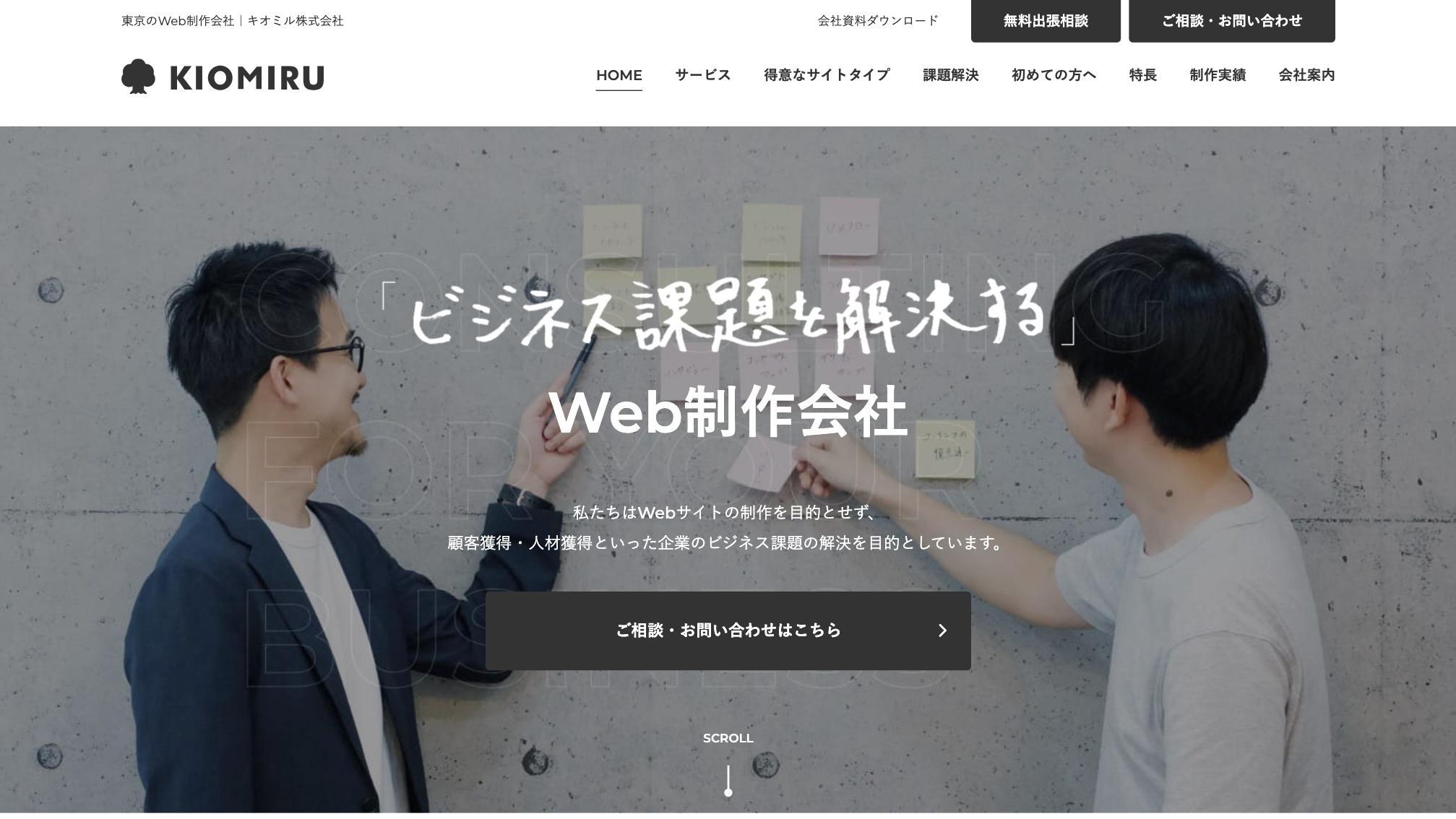 東京のWeb制作会社 キオミル株式会社