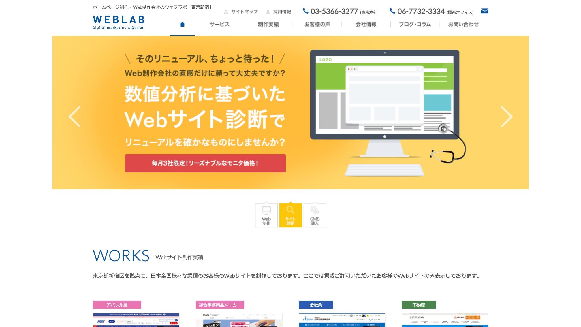 ホームページ制作 東京/Web制作会社 ウェブラボ