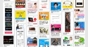 多すぎる広告表示はUXに悪影響を及ぼすか